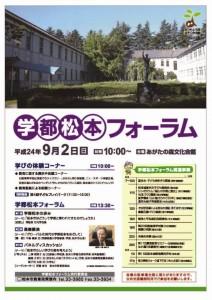 学都松本フォーラムポスター