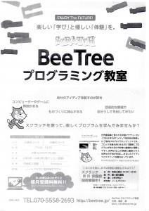 Bee Treeプログラミング教室