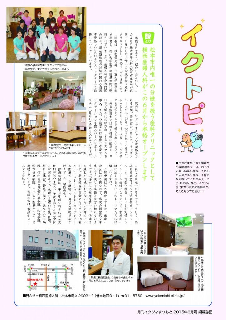 横西産婦人科_イクジィ記事 (1)