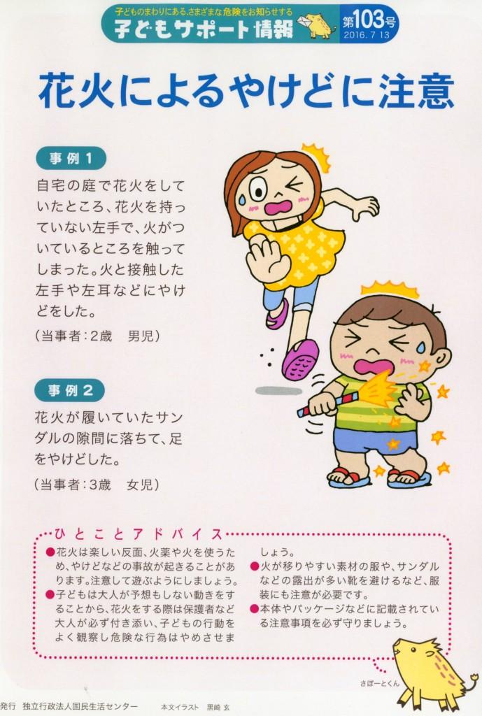 子どもサポート情報(第103号)