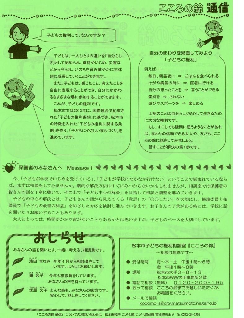 こころの鈴通信(No4 中高校生版)②