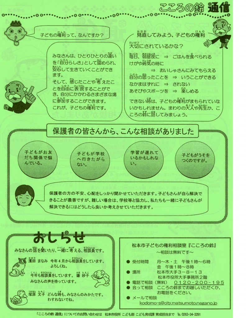 こころの鈴通信(No4 小学生版)②
