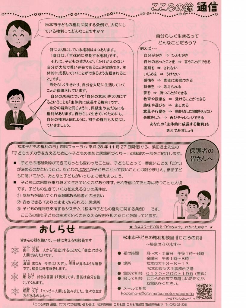 こころの鈴通信(No6中学生版)②