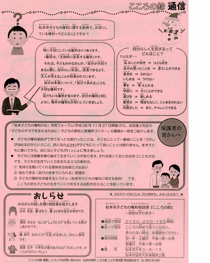 こころの鈴通信(No6小学生版)②