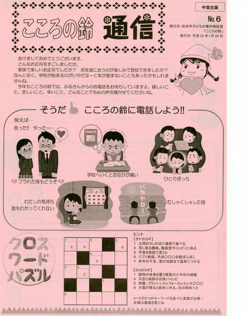 こころの鈴通信(No6中学生版)①