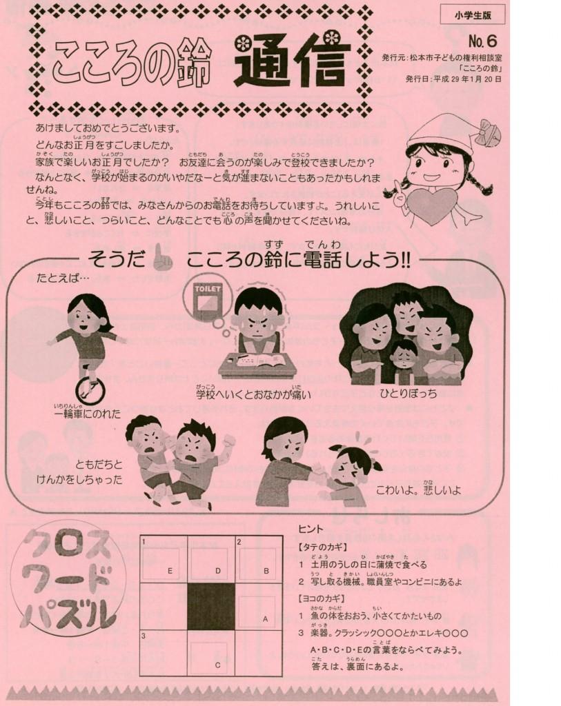 こころの鈴通信(No6小学生版)①