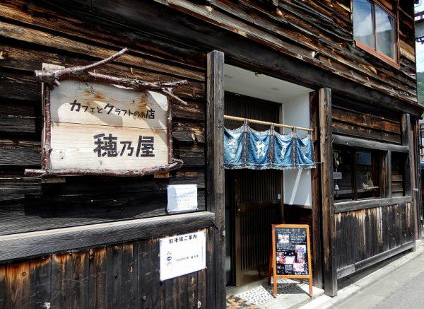 カフェとクラフトの店 穂乃屋