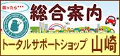 トータルサポートショップ山崎