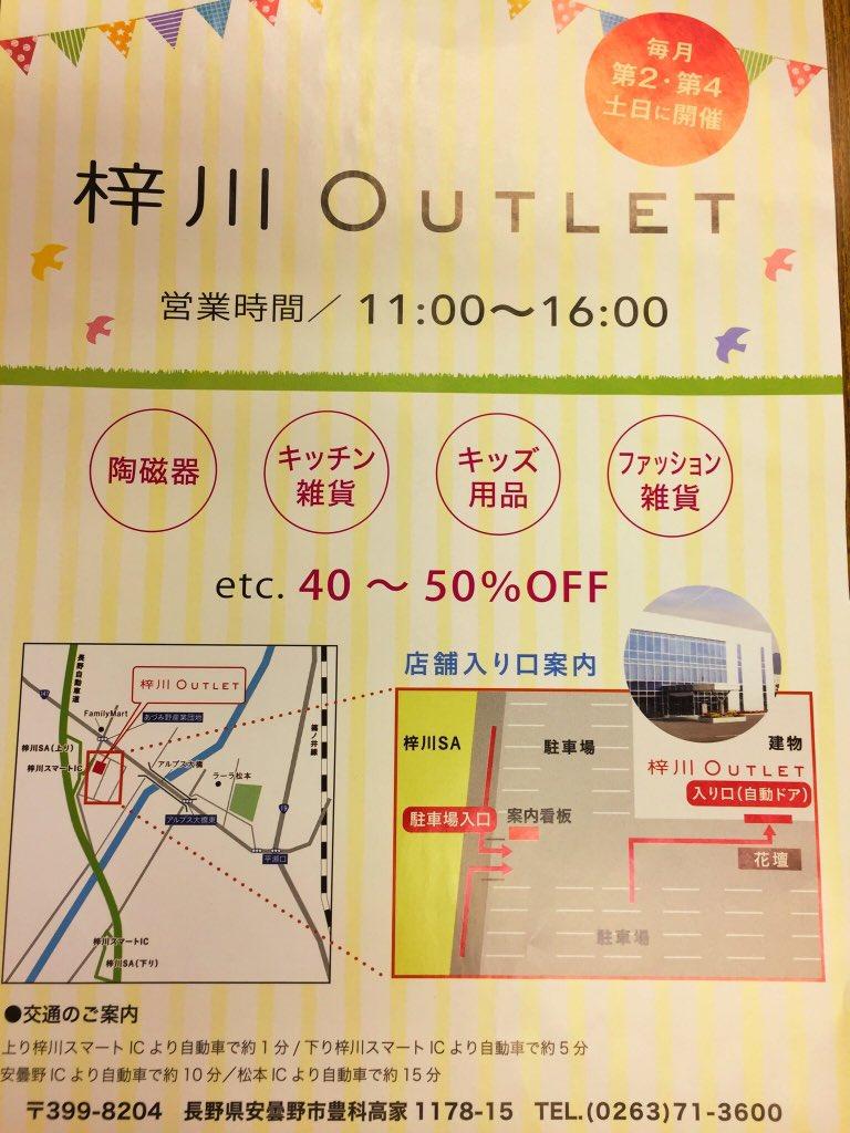 松本市│梓川に週末ミニアウトレット出現!