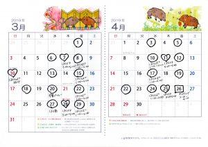 はぐルッポ開所日カレンダー 3.4月