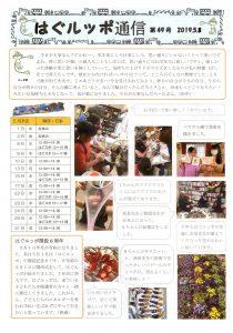 はぐルッポ開所日カレンダー 5,6月