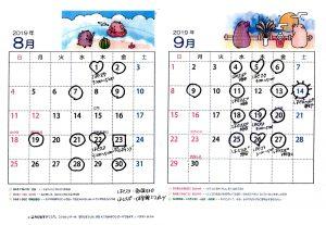 はぐルッポ開所日カレンダー 8月、9月