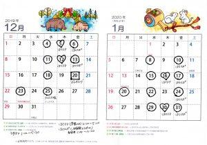 はぐルッポ開所日カレンダー 2019年12月、2020年1月