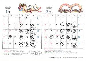 はぐルッポ開所日カレンダー 2020年1月 2月