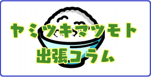 松本市で子連れランチ!専用スペースもあるオススメスポット5選!