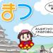 H25.11.10 空港図書館折り紙講座「のびちぢみあおむしを作ろう!」